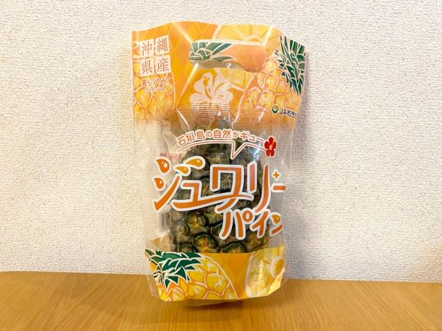 コストコの「沖縄パイナップル」を食べてみた / 台湾、フィリピンと比べると…