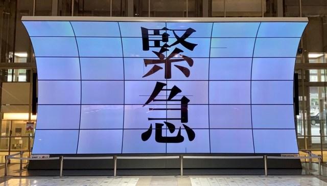 「エヴァ風」自粛要請動画が博多駅をジャックしていた / マジで全員立ち止まるレベルの迫力
