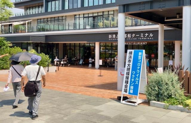 【バスが便利】桜木町駅から「横浜ハンマーヘッド」への行き方 / 大規模ワクチン接種会場