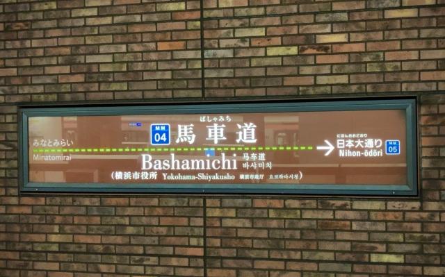 【横浜】みなとみらい線「馬車道駅」の壁に埋め込まれた金庫は…本物だった / 土地の記憶が残る不思議な駅