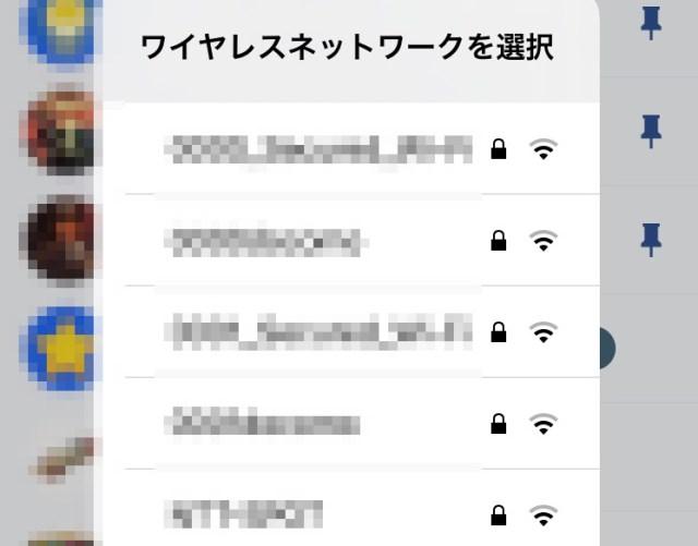 【iPhone】いきなり現れる「ワイヤレスネットワークを選択」を非表示にしたい / 簡単設定でわずらわしい通知とおさらばできた