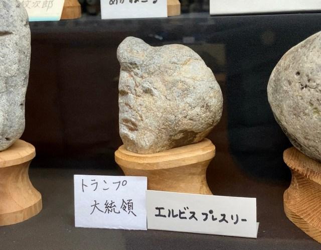 埼玉が誇る世界的珍スポット「秩父珍石館」にはエルビスプレスリー過ぎる石がある / 清水ミチコ過ぎる石も