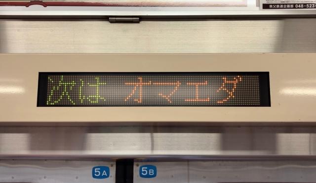「次はオマエダ」という恐怖のメッセージが表示される秩父鉄道 / この電車は…と言いかけてからのオマエダ
