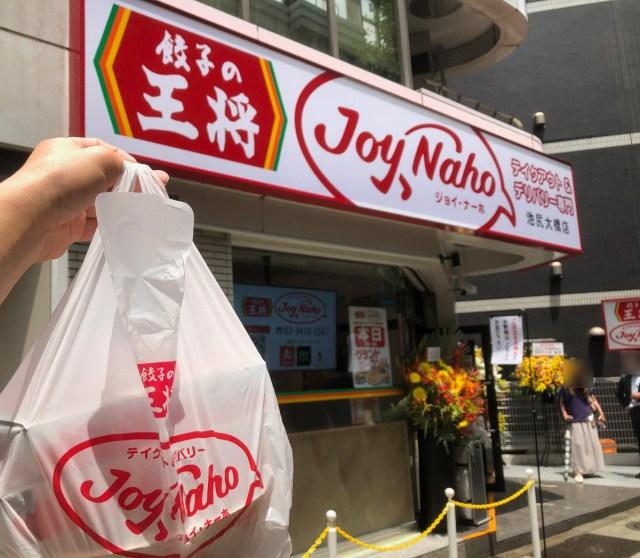 【餃子の王将】『痺れソース焼そば』はネーミングと味のギャップがすごい! テイクアウト専門の新業態 「ジョイ・ナーホ」で発見