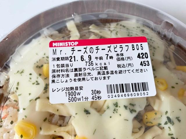 【ミニストップに聞いてみた】『Mr.チーズのチーズピラフ』のMr.チーズって誰やねん! キレ気味に購入したら正体は……