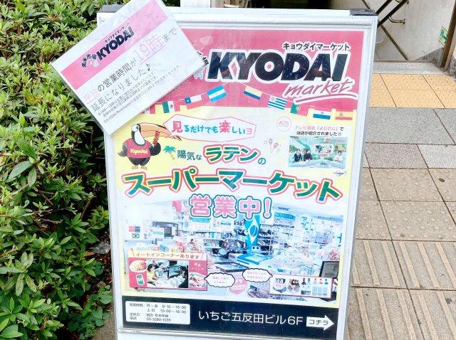 ラテンのスーパーマーケット「キョウダイマーケット」で見つけた『インカコーラ』を飲んでみた! 東京・五反田