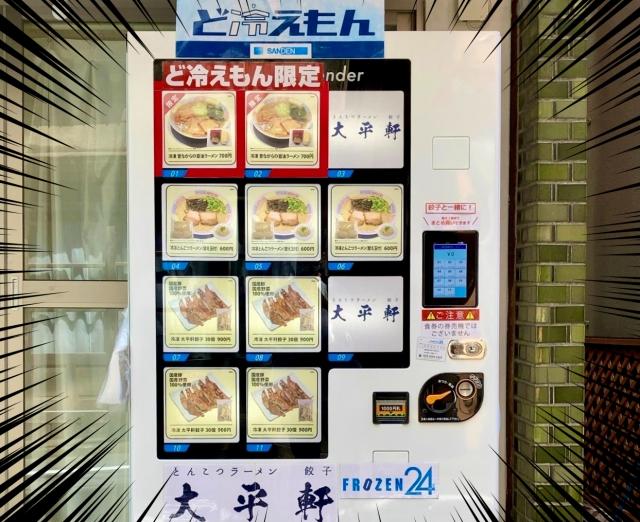 新型冷凍自販機「ど冷えもん」にお金を入れて、昔ながらの醤油ラーメンを出してもらった / 東京・新宿『大平軒』