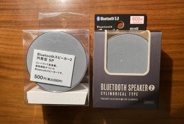 【100均検証】なぜ全く同じ商品が新業態ダイソーだと500円なのに通常のダイソーだと600円なのかメーカーに聞いてみた結果 /『Bluetoothスピーカー2円筒型』