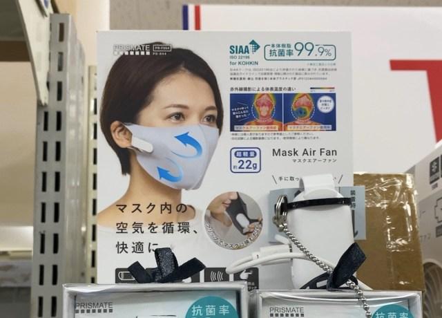 夏マスクを快適にしたくてマスク内の空気を循環させる「マスクエアーファン」を使ってみた感想