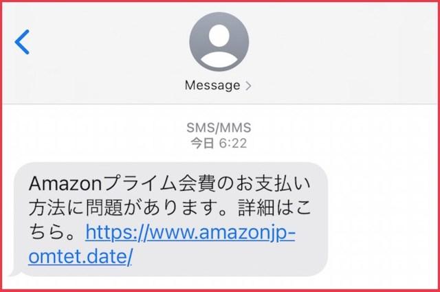 【注意喚起】SMSで「Amazonプライム会費のお支払い方法に問題があります」というメッセージが届く → 改めて感じる詐欺の巧妙さ