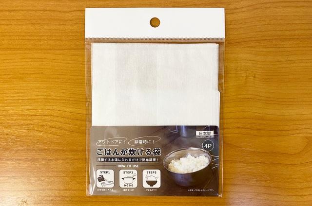 【100均検証】セリアに売ってた100円の「ごはんが炊ける袋」で炊飯したらキャンプ気分でウマかった!
