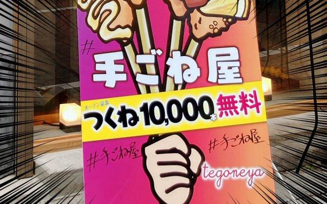 """【無料】数も時間も制限なし!! タダでつくねを食べ放題! 東京・渋谷の居酒屋が """"つくね1万本無料"""" のオープン記念をやってるぞ~!!"""