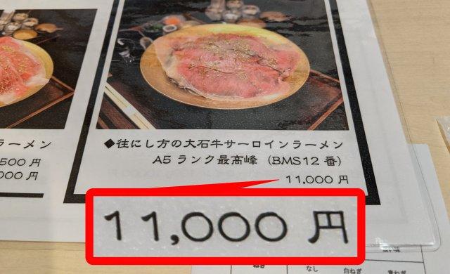 【超セレブ】松阪牛を使った1万1000円のラーメンを食いに行ったら、さらにヤバいメニューの存在に気づいてしまった……