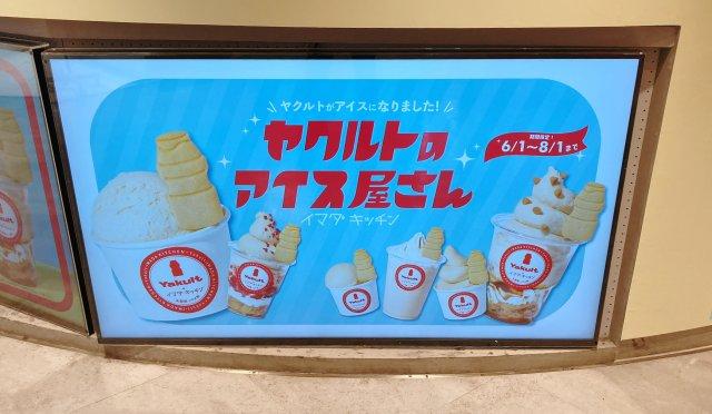 生きたまま腸まで届くのか!? ヤクルトのスイーツ専門店「ヤクルトのアイス屋さん」が渋谷109に期間限定オープン!