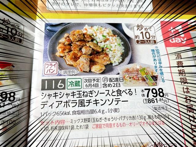 【マジかよ】生協の「宅配コープデリ」にサイゼリヤみたいな商品があったので注文してみた! ミールキット『ディアボラ風チキンソテー』