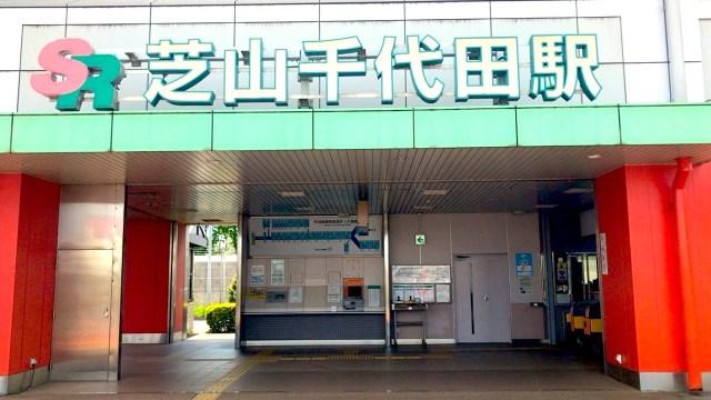 【日本一短い鉄道】始発駅と終着駅の1区間しかない千葉県の『芝山鉄道』に乗ってみた