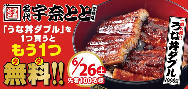 【なぜ】うな丼界の吉野家『宇奈とと』で謎のキャンペーン → 笹塚店「うな丼ダブル注文で、もう1個うな丼ダブルをプレゼント」