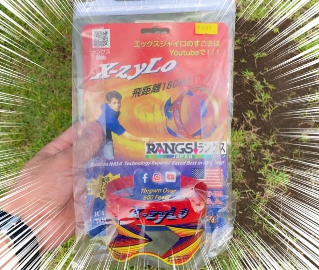 【飛距離180m】海外のおもちゃ「エックスジャイロ」が最高に気持ちイイ! スナップを利かせて投げたらめっちゃ飛ぶ〜〜〜〜っ!