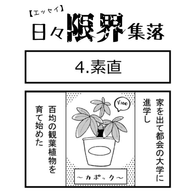 【エッセイ漫画】日々限界集落 4話目「素直」