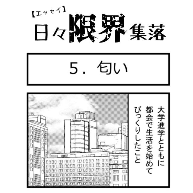 【エッセイ漫画】日々限界集落 5話目「匂い」