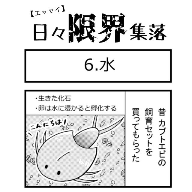 【エッセイ漫画】日々限界集落 6話目「水」
