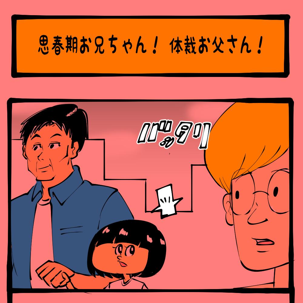 利害一致! どこか悲しいウィンウィンの親子関係! 土日のアサコちゃん第6回「思春期お兄ちゃん! 体裁お父さん!」