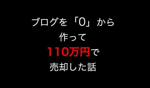 【コラム】ブログを個人でゼロから始めて最終的に110万円で売却した話