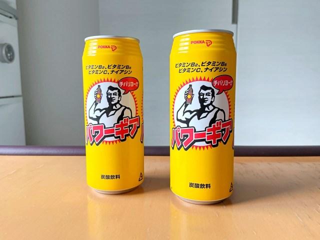 【え?】沖縄限定エナジードリンク『パワーギア』を飲んでみたらヤバイことに気付いてしまった / 製造地はまさかの…!