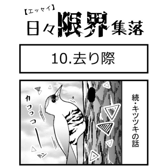 【エッセイ漫画】日々限界集落 10話目「去り際」