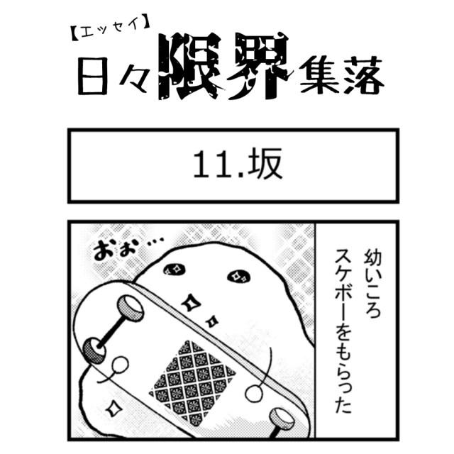 【エッセイ漫画】日々限界集落 11話目「坂」