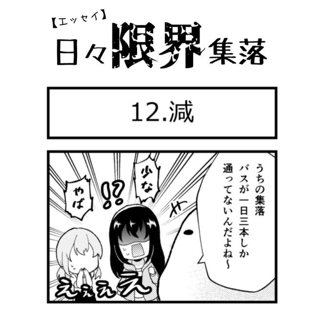 【エッセイ漫画】日々限界集落 12話目「減」