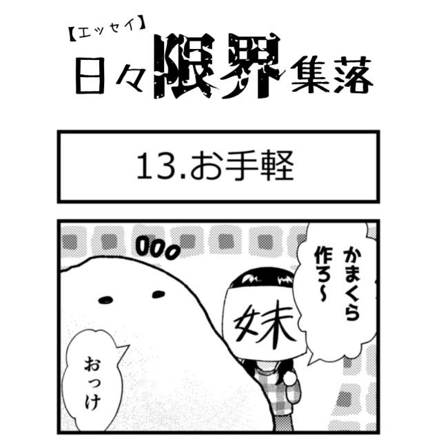 【エッセイ漫画】日々限界集落 13話目「お手軽」