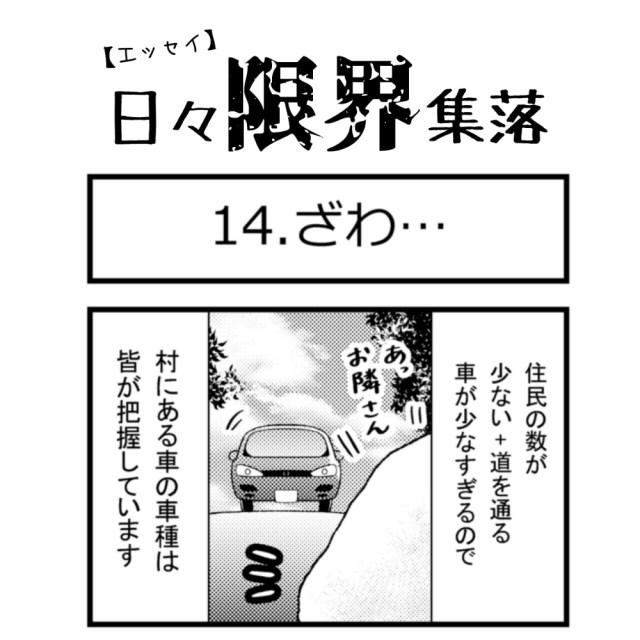 【エッセイ漫画】日々限界集落 14話目「ざわ…」