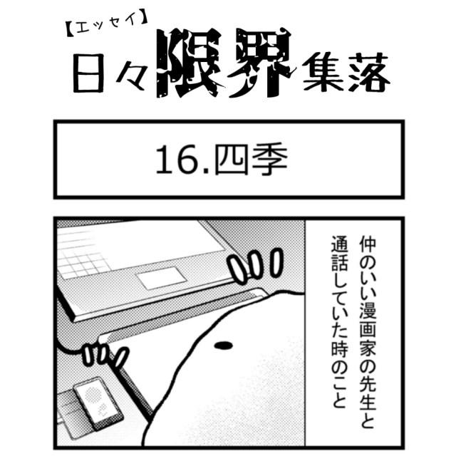 【エッセイ漫画】日々限界集落 16話目「四季」