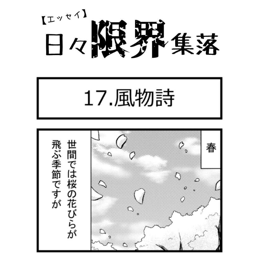 【エッセイ漫画】日々限界集落 17話目「風物詩」