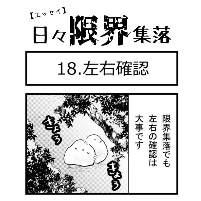 【エッセイ漫画】日々限界集落 18話目「左右確認」