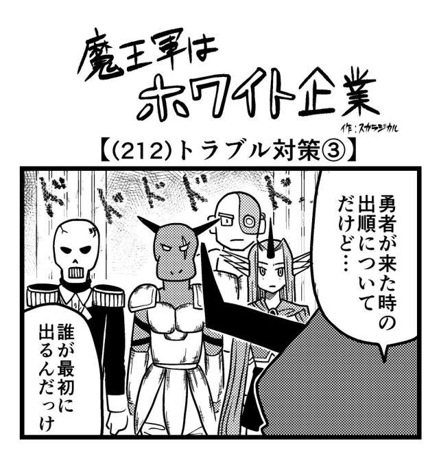 【4コマ】魔王軍はホワイト企業 212話目「トラブル対策③」