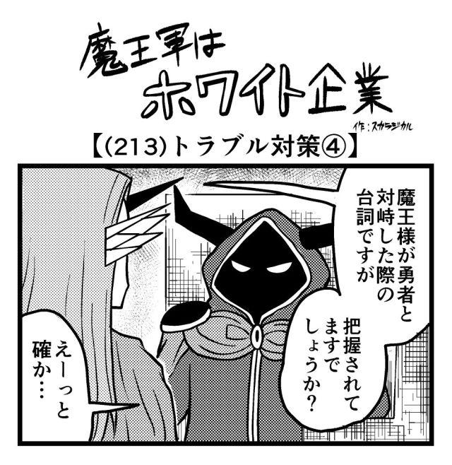 【4コマ】魔王軍はホワイト企業 213話目「トラブル対策④」