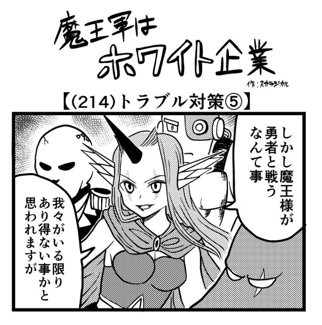 【4コマ】魔王軍はホワイト企業 214話目「トラブル対策⑤」