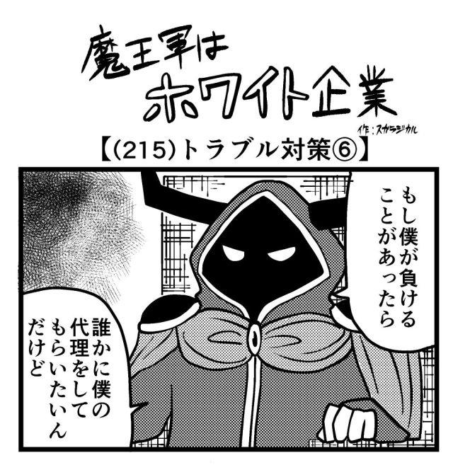 【4コマ】魔王軍はホワイト企業 215話目「トラブル対策⑥」