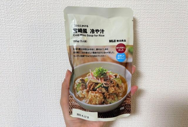 無印良品の「冷や汁」を九州出身が食べてみたところ… → えらく高級な味でびっくらこいた!