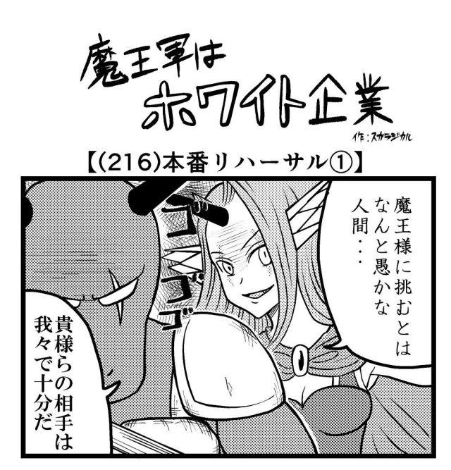 【4コマ】魔王軍はホワイト企業 216話目「本番リハーサル①」