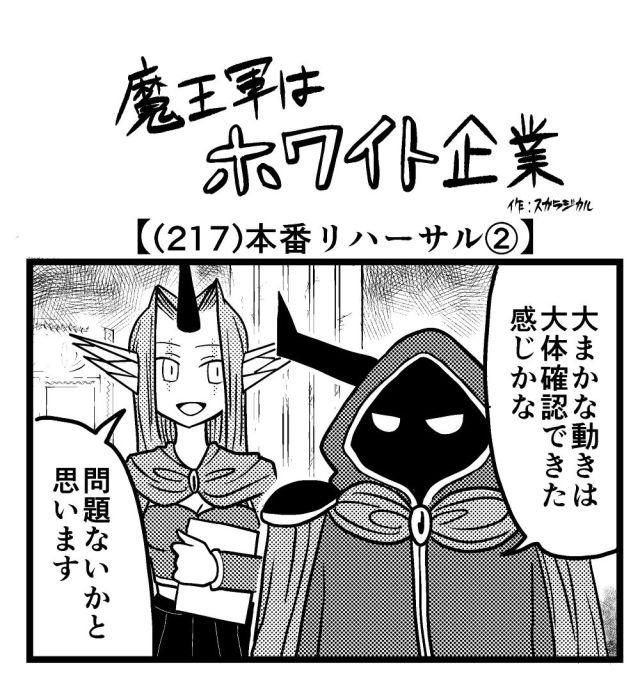 【4コマ】魔王軍はホワイト企業 217話目「本番リハーサル②」