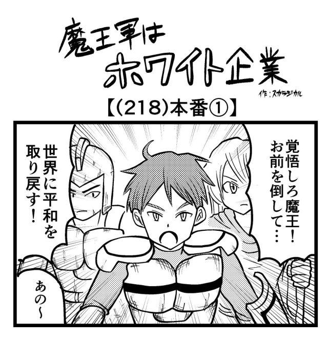 【4コマ】魔王軍はホワイト企業 218話目「本番①」