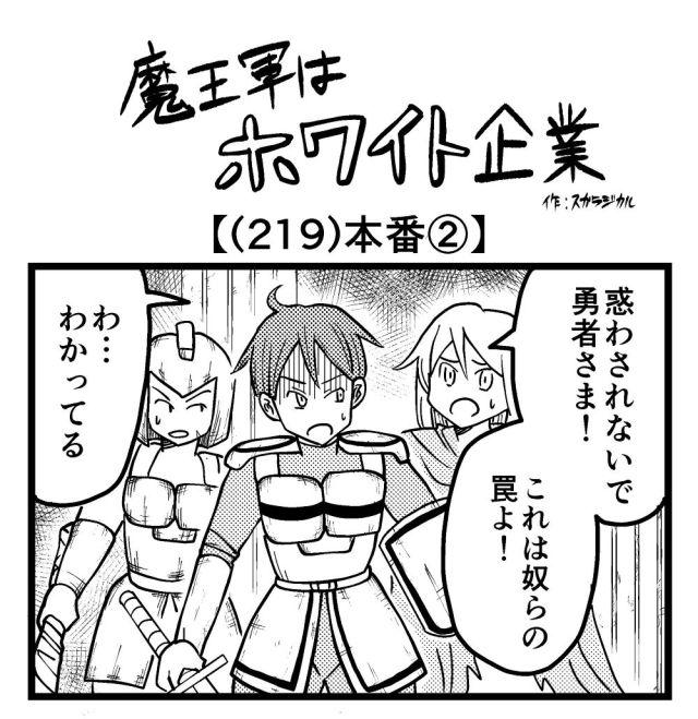 【4コマ】魔王軍はホワイト企業 219話目「本番②」