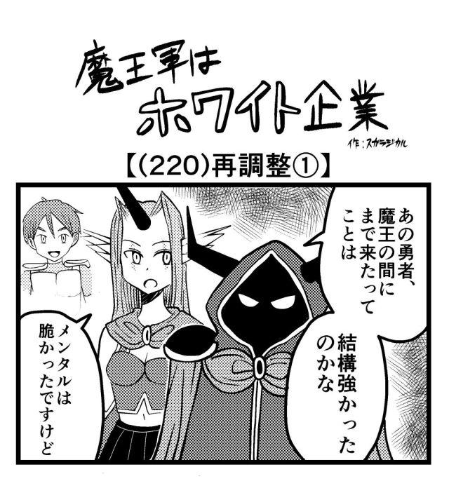 【4コマ】魔王軍はホワイト企業 220話目「再調整①」