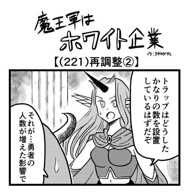 【4コマ】魔王軍はホワイト企業 221話目「再調整②」