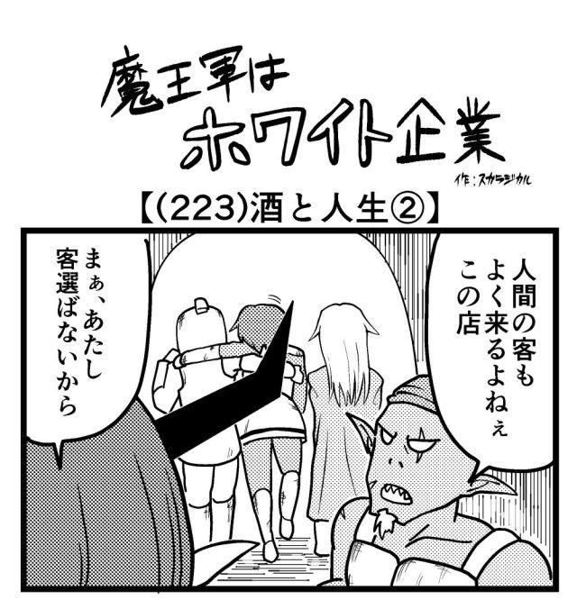 【4コマ】魔王軍はホワイト企業 223話目「酒と人生②」