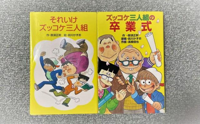 『ズッコケ三人組』を改めて読み返して感じたこと / 那須正幹さん、長い間本当にありがとうございました