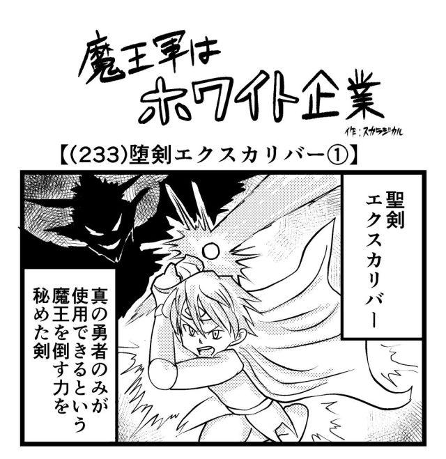 【4コマ】魔王軍はホワイト企業 233話目「堕剣エクスカリバー①」